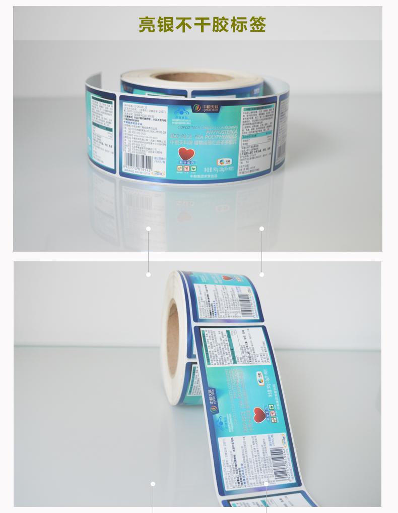 日化类机贴标签