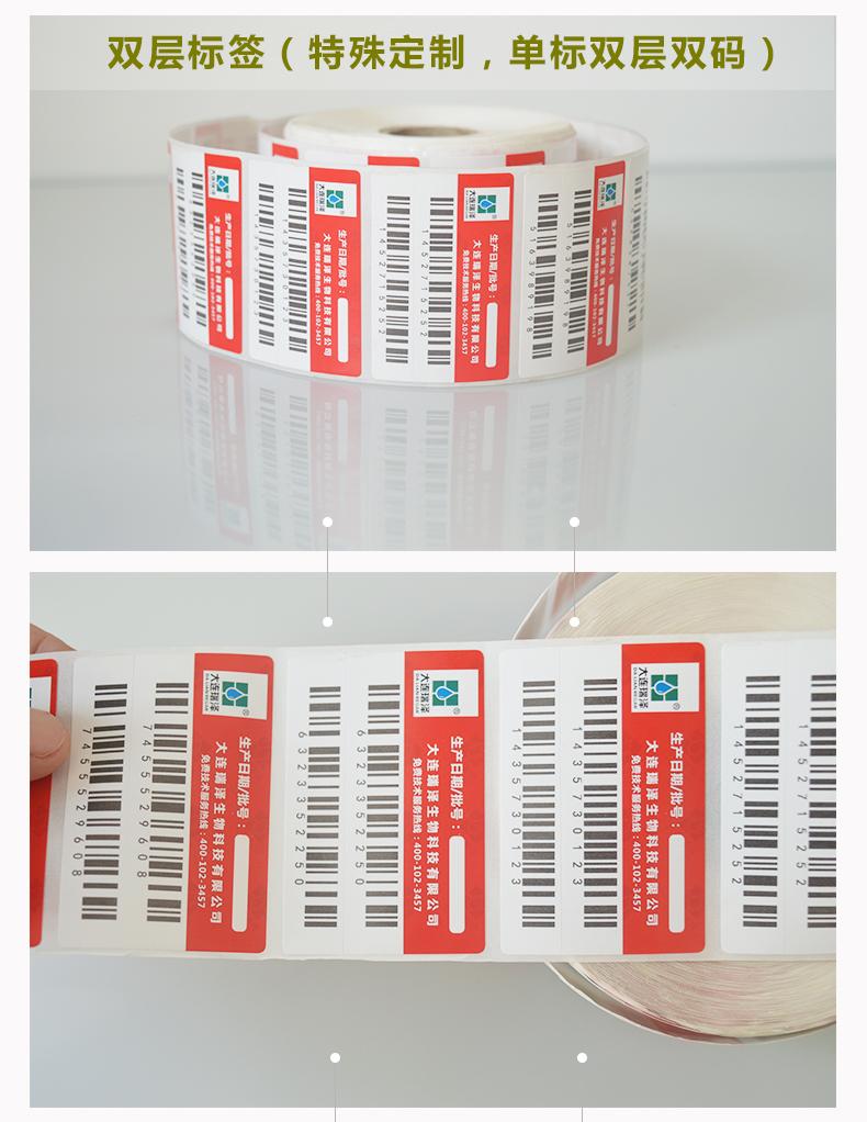 日化类标签